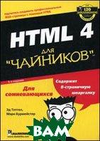 HTML 4 для `чайников`  Бурмейстер М., Титтел Э.  купить