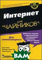 Интернет для `чайников` - 10 изд.  Левин-Янг М., Левин Дж., Бароди К.  купить