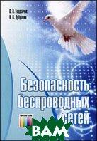 Безопасность беспроводных сетей  Дубровин В.В., Гордейчик С.В.  купить