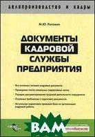 Документы кадровой службы предприятия  Рогожин М.Ю.  купить
