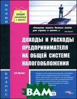 Доходы и расходы предпринимателя на общей системе налогообложения  Кислов Д.В.  купить