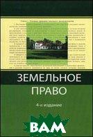 Земельное право. Учебное пособие для вузов - 4 изд.  Чубуков Г.В., Волкова Н.А. купить
