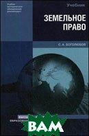 Земельное право. Учебник. 3-е издание  Боголюбов С.А.  купить