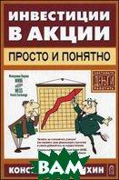 Инвестиции в акции - просто и понятно  Царихин К.С.  купить