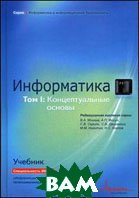 Информатика: Концептуальные основы. В 2 томах. Том 1.   Минаев В.А., Фисун А.П., Скрыль С.В.  купить