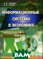 Информационные системы в экономике. Учебник. 6-е издание  Уткин В.Б., Балдин К.В.  купить