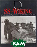 SS-WIKING. История пятой дивизии СС `Викинг`. 1941-1945 / SS-WIKING. The history of the fifth SS division 1941-45 