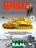Вермахт  В. Н. Шунков купить