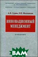 Инновационный менеджмент. Учебник  Молчанова О.П., Сурин А.В.  купить