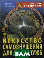 Искусство самовнушения для спецслужб  Уфимцев В.  купить