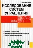 Исследование систем управления. Учебное пособие  Макашева З.М.  купить