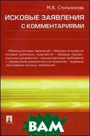 Исковые заявления с комментариями  Стольникова М.В.  купить