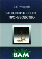 Исполнительное производство. Учебное пособие для вузов  Чухвичев Д.В.  купить