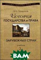 История государства и права зарубежных стран. Учебник - 3 изд.  Прудников М.Н.  купить