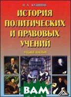 История политических и правовых учений. Учебное пособие - 2 изд.  Кудинов О.А.  купить