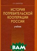 История потребительской кооперации России. 2-е издание  Вахитов К.И. купить
