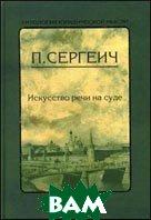 Искусство речи на суде  Сергеич П.  купить