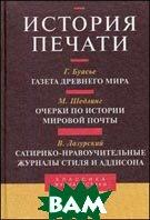 История печати. Антология. Том 3  Засурский Я.Н. купить