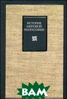 История мировой философии. Учебное пособие  Бандуровский К.В., Алешин А.И., Губин В.Д.  купить