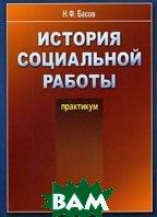 История социальной работы.  Басов Н.Ф. купить