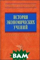 История экономических учений. Учебное пособие  Автономов В.С.  купить