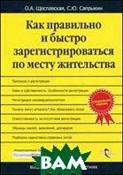 Как правильно и быстро зарегистрироваться по месту жительства  Щеславская О.А., Сапрыкин С.Ю.  купить