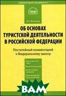 Комментарий к Федеральному закону `Об основах туристической деятельности в Российской Федерации`. Постатейный  Викулова О.Н.  купить