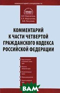 Комментарий к части четвертой Гражданского кодекса Российской Федерации. Постатейный  Корчагина Н.П., Погуляев В.В., Моргунова Е.А.  купить