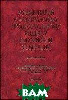 Комментарий к Арбитражному процессуальному кодексу Российской Федерации. Постатейный - 2 изд.  Афанасьев С.Ф.  купить