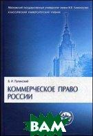 Коммерческое право России. Учебник  Пугинский Б.И.  купить