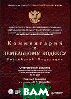 Комментарий к Земельному кодексу Российской Федерации    купить