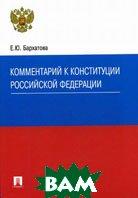 Комментарий к Конституции Российской Федерации  Бархатова Е.Ю.  купить