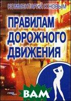 Комментарий к новым правилам дорожного движения и основам расследования ДТП  Суняев Л.В.  купить