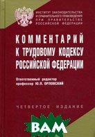 Комментарий к Трудовому кодексу Российской Федерации - 4 изд.  Орловский Ю.П.  купить