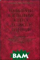Комментарий к Уголовному кодексу Российской Федерации  Михлин А.С., Радченко В.И.  купить
