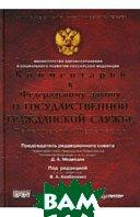 Комментарий к Федеральному Закону «О государственной гражданской службе Российской Федерации»  Медведев Дмитрий купить