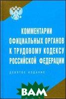 Комментарий официальных органов к Трудовому кодексу Российской Федерации   купить