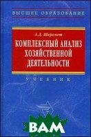 Комплексный анализ хозяйственной деятельности. Учебник для вузов  Шеремет А.Д.  купить