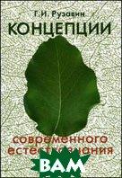 Концепции современного естествознания. Учебник для вузов - 2 изд.  Рузавин Г. И.  купить