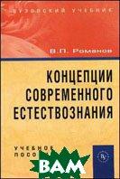 Концепции современного естествознания. Учебное пособие для вузов - 3 изд.  Романов В.П.  купить
