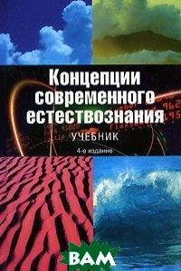 Концепции современного естествознания. 4-е изд., перераб. и доп  Лавриненко В.Н.  купить