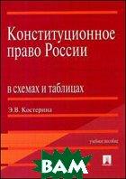 Конституционное право России в схемах и таблицах. Учебное пособие  Костерина Э.В.  купить