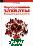 Корпоративные захваты. Слияния. Поглощения. Гринмейл - 3 изд.  Ионцев М.Г.  купить