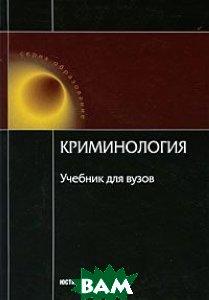 Криминология. Учебник - 3 изд.  Малков В.Д.  купить