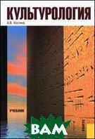 Культурология. Учебник. 4-е издание  Костина А.В.  купить