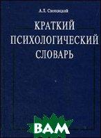 Краткий психологический словарь  Свенцицкий А.Л.  купить