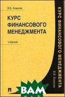 Курс финансового менеджмента. Учебник. 2-е издание  Ковалев В. В.  купить