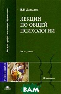 Лекции по общей психологии. Учебное пособие для вузов  Давыдов В. В.  купить