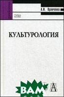 Культурология. 8-е изд  Кравченко А.И.  купить