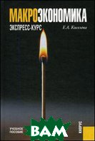 Макроэкономика. Экспресс-курс. 2-е издание  Киселева Е.А.  купить
